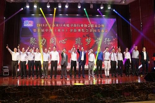 第十届中国(水口)卫浴博览会